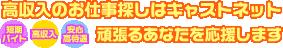 高収入のお仕事探しは「風俗求人福山デリヘル求人.com」短期バイト・高収入・安心高待遇 頑張るあなたをお応援します