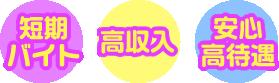 福山デリヘル求人.comは短期・高収入・安心高待遇の求人を探すことができます。